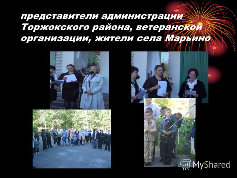 представители администрации Торжокского района, ветеранской организации, жители села Марьино