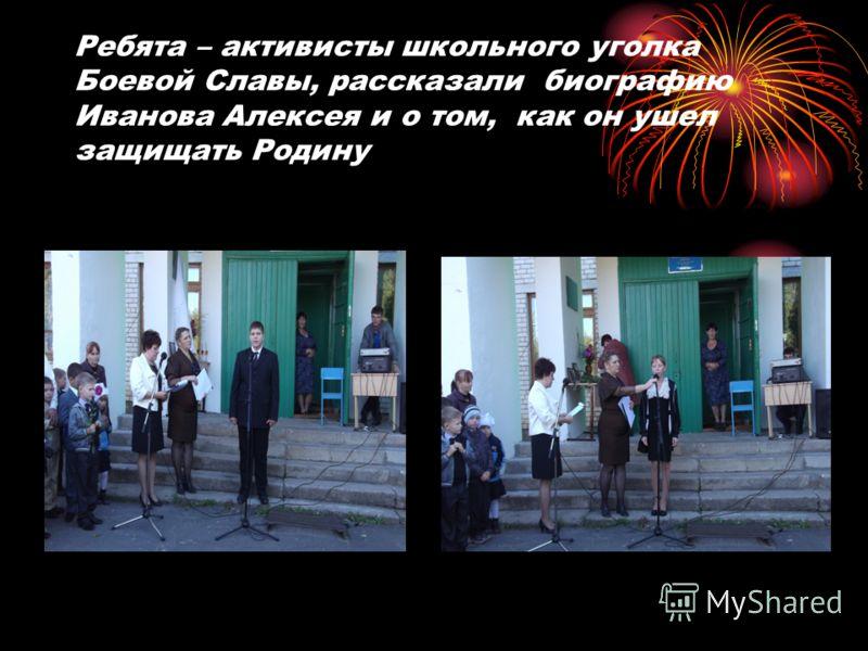 Ребята – активисты школьного уголка Боевой Славы, рассказали биографию Иванова Алексея и о том, как он ушел защищать Родину