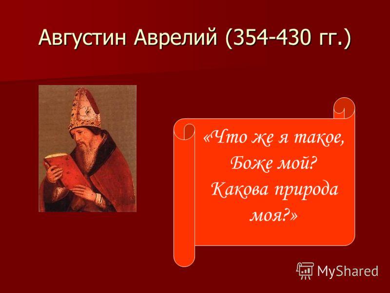 Августин Аврелий (354-430 гг.) «Что же я такое, Боже мой? Какова природа моя?»