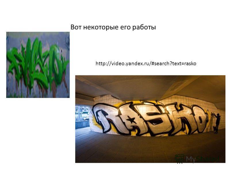 Вот некоторые его работы http://video.yandex.ru/#search?text=rasko