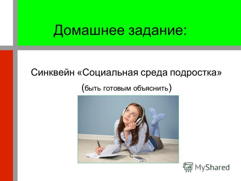 Домашнее задание: Синквейн «Социальная среда подростка» ( быть готовым объяснить )
