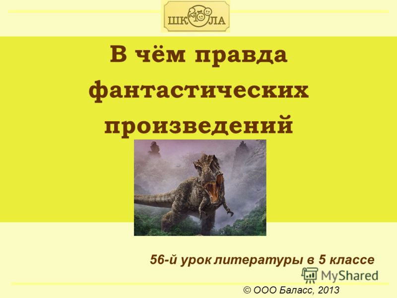 © ООО Баласс, 2013 В чём правда фантастических произведений 56-й урок литературы в 5 классе