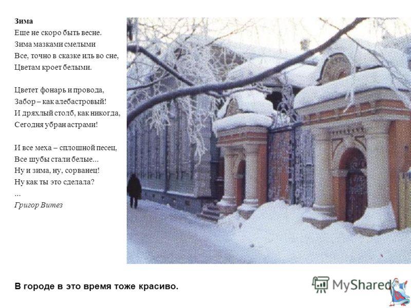 В городе в это время тоже красиво. Зима Еще не скоро быть весне. Зима мазками смелыми Все, точно в сказке иль во сне, Цветам кроет белыми. Цветет фона