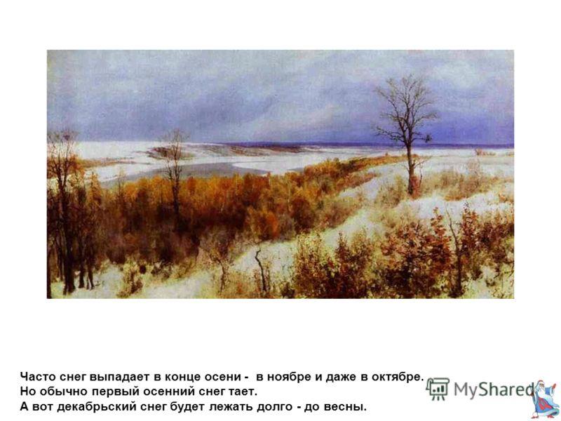 Часто снег выпадает в конце осени - в ноябре и даже в октябре. Но обычно первый осенний снег тает. А вот декабрьский снег будет лежать долго - до весн
