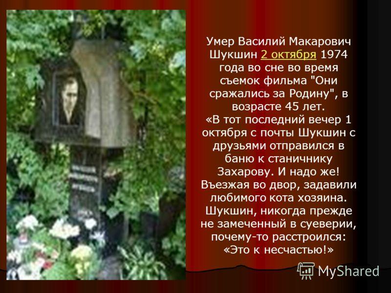 Умер Василий Макарович Шукшин 2 октября 1974 года во сне во время съемок фильма