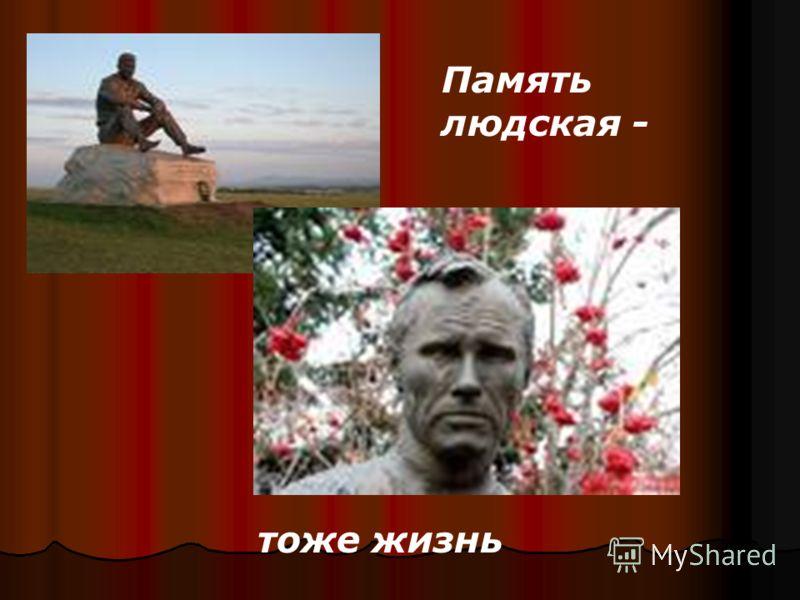 Память людская - тоже жизнь