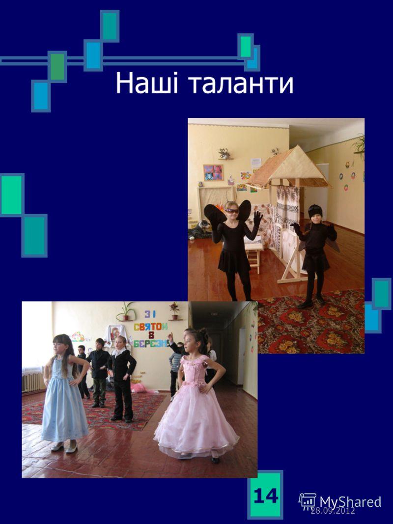 04.07.2012 14 Наші таланти