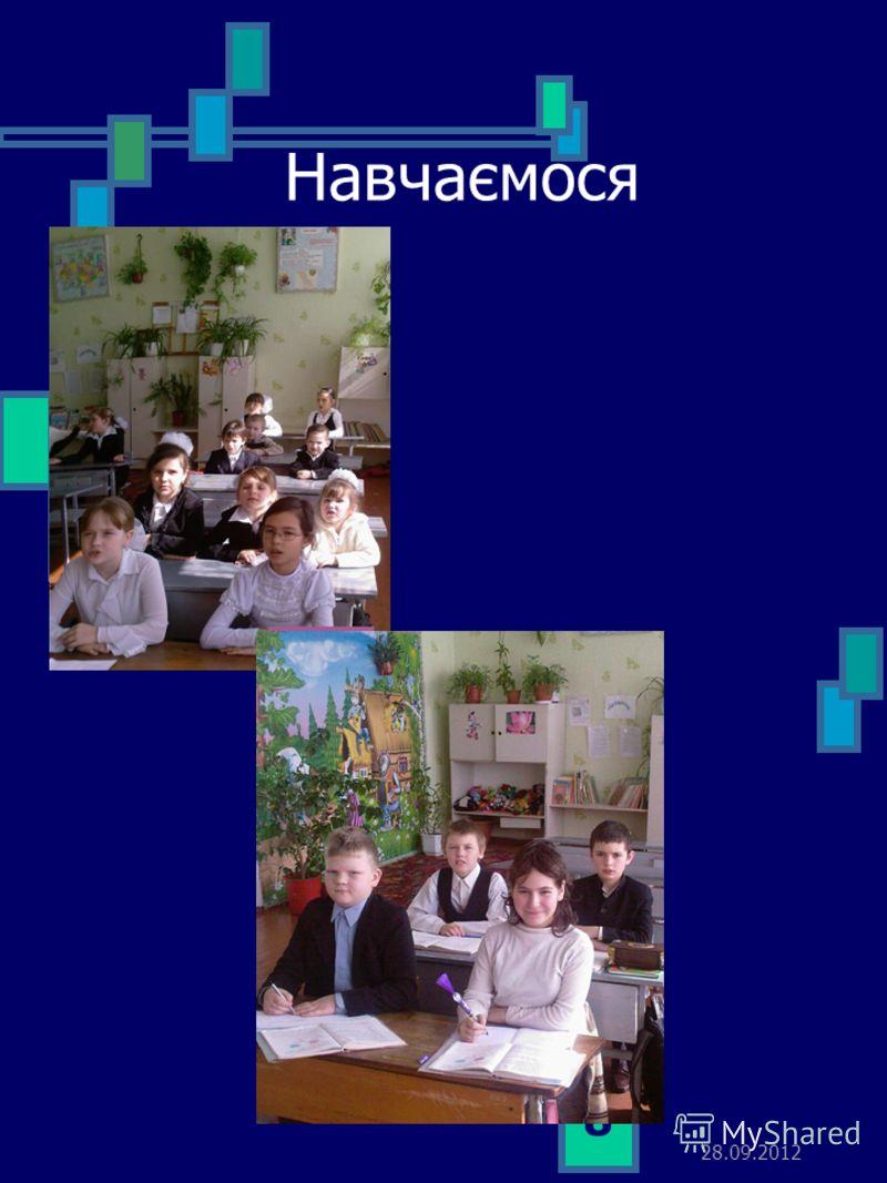 04.07.2012 8 Навчаємося