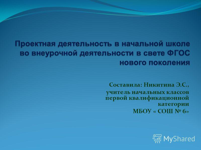 Составила: Никитина Э.С., учитель начальных классов первой квалификационной категории МБОУ « СОШ 6»