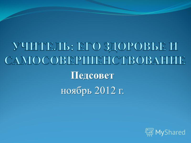Педсовет ноябрь 2012 г.