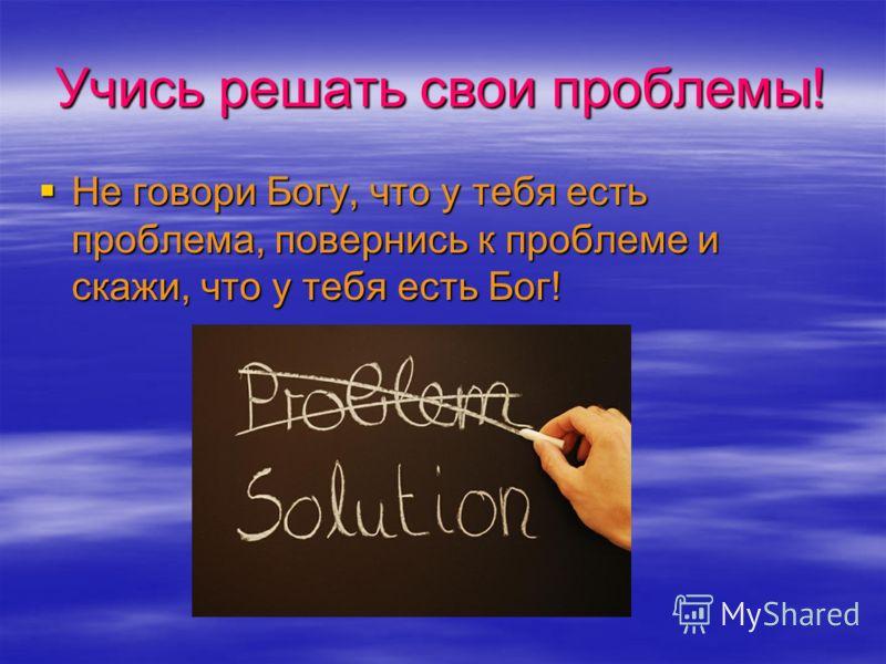 Учиться, учиться, учиться!!! От высшего к низшему, ПРО100 в школу! От высшего к низшему, ПРО100 в школу!