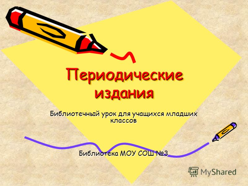 Периодические издания Библиотечный урок для учащихся младших классов Библиотека МОУ СОШ 3