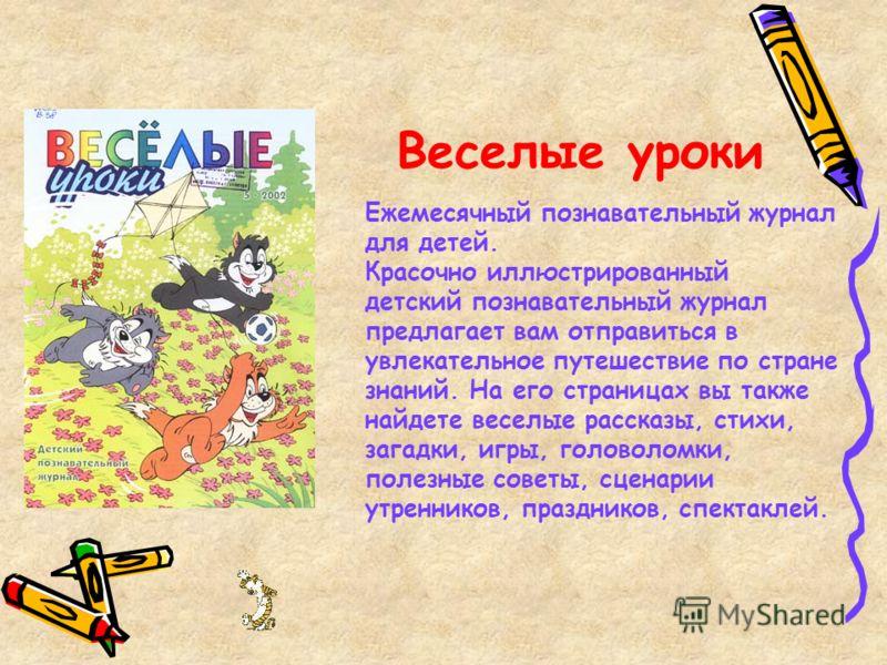 Ежемесячный познавательный журнал для детей. Красочно иллюстрированный детский познавательный журнал предлагает вам отправиться в увлекательное путешествие по стране знаний. На его страницах вы также найдете веселые рассказы, стихи, загадки, игры, го