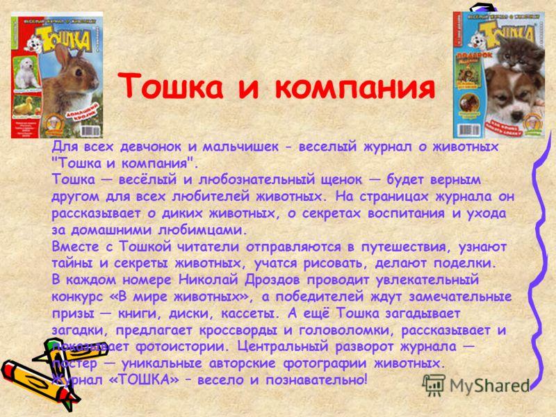 Тошка и компания Для всех девчонок и мальчишек - веселый журнал о животных