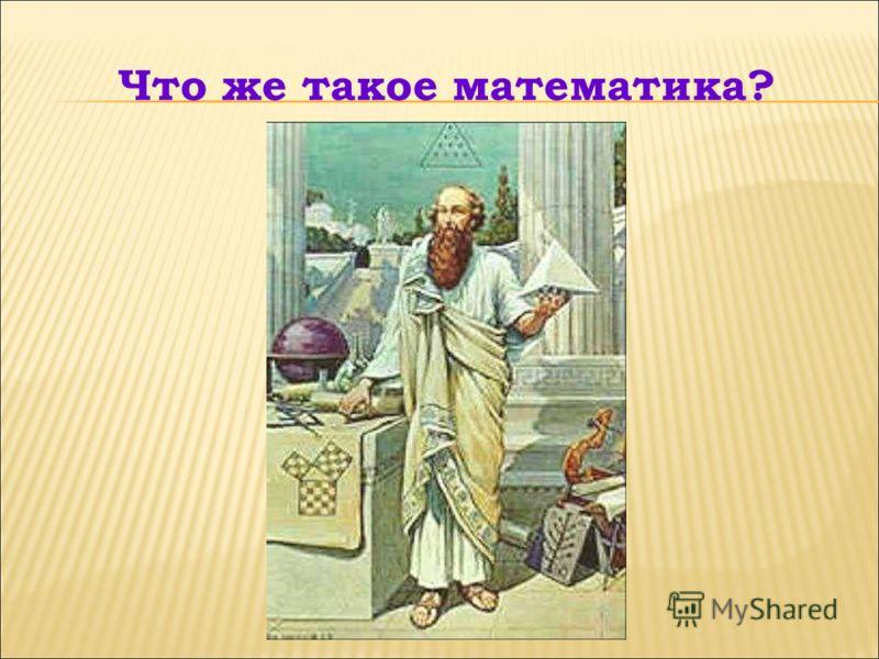 Что же такое математика?