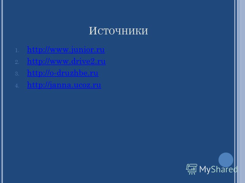 И СТОЧНИКИ 1. http://www.junior.ru http://www.junior.ru 2. http://www.drive2.ru http://www.drive2.ru 3. http://o-druzhbe.ru http://o-druzhbe.ru 4. http://janna.ucoz.ru http://janna.ucoz.ru