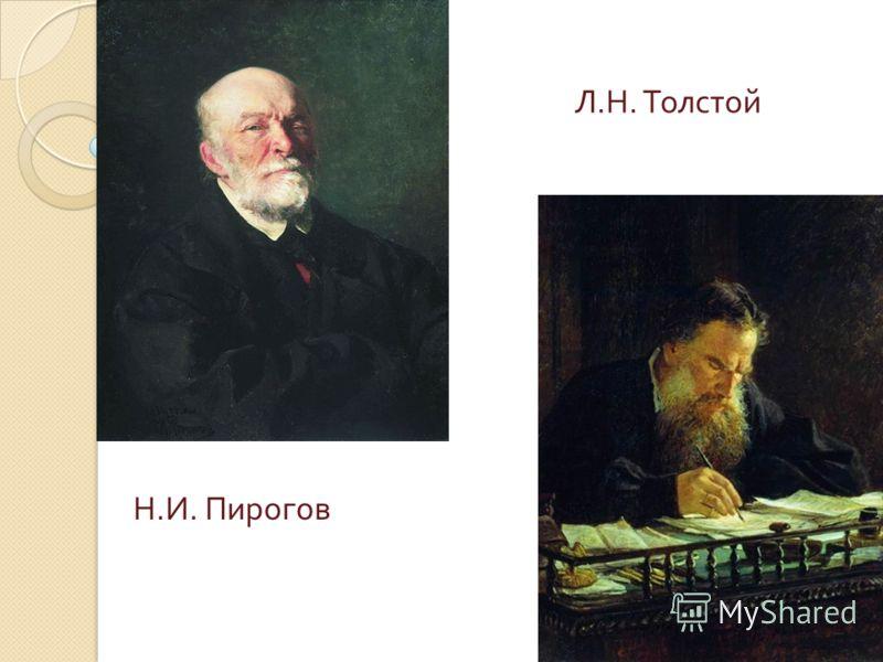 Н. И. Пирогов Л. Н. Толстой