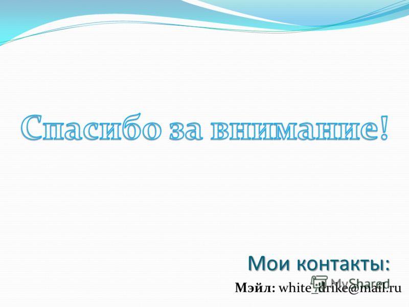 Мои контакты: Мэйл: white_drike@mail.ru