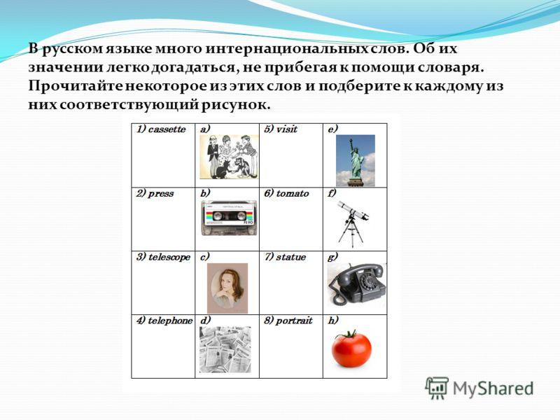 В русском языке много интернациональных слов. Об их значении легко догадаться, не прибегая к помощи словаря. Прочитайте некоторое из этих слов и подберите к каждому из них соответствующий рисунок.