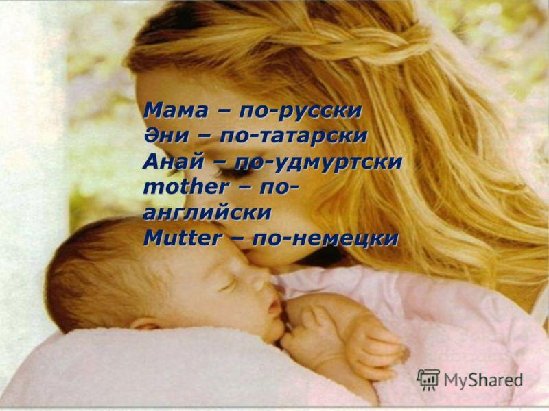 . В России День матери отмечается в соответствии с Указом Президента РФ от 30.01.1998год а 120 «О Дне матери» в последнее ноябрьское воскресенье