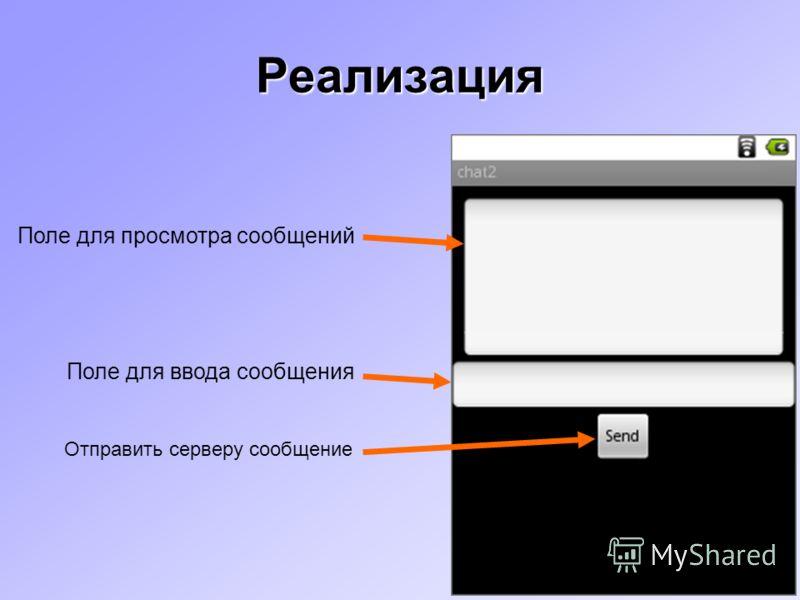 Реализация Отправить серверу сообщение Поле для ввода сообщения Поле для просмотра сообщений