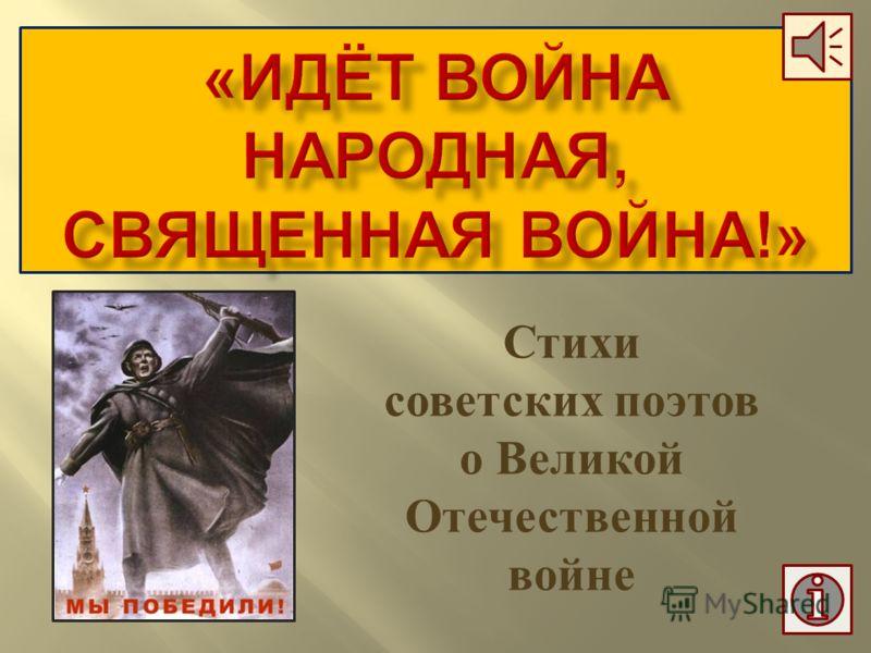 Стихи советских поэтов о Великой Отечественной войне