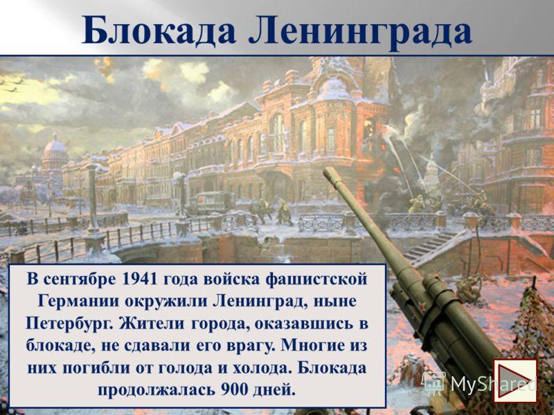 Блокада Ленинграда В сентябре 1941 года войска фашистской Германии окружили Ленинград, ныне Петербург. Жители города, оказавшись в блокаде, не сдавали его врагу. Многие из них погибли от голода и холода. Блокада продолжалась 900 дней.