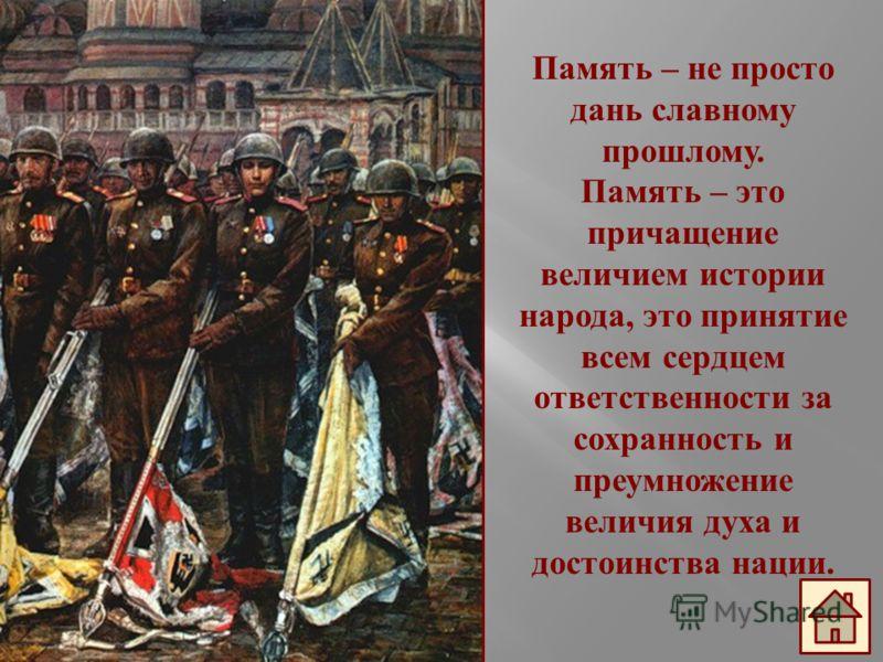 Память – не просто дань славному прошлому. Память – это причащение величием истории народа, это принятие всем сердцем ответственности за сохранность и преумножение величия духа и достоинства нации.