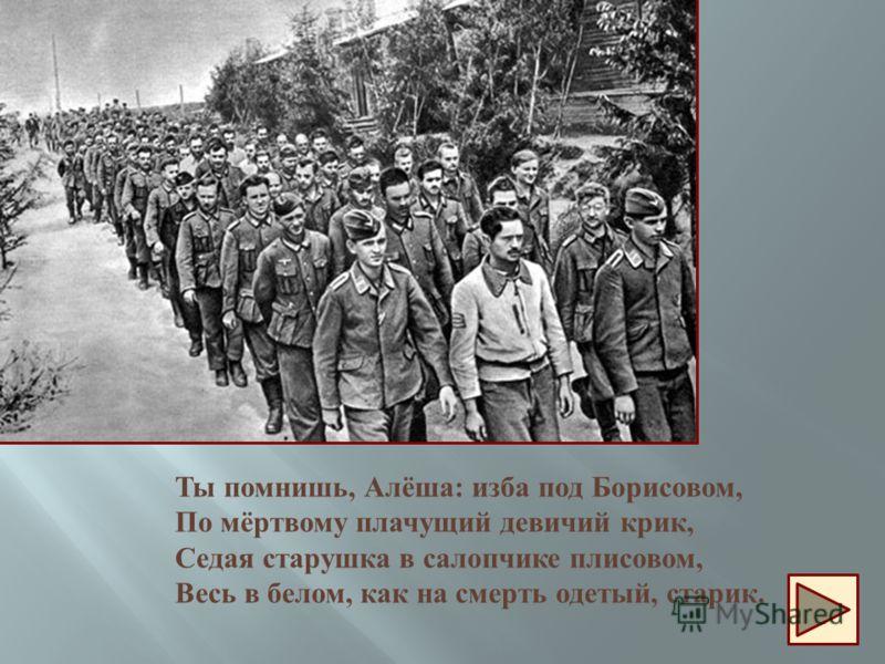 Ты помнишь, Алёша : изба под Борисовом, По мёртвому плачущий девичий крик, Седая старушка в салопчике плисовом, Весь в белом, как на смерть одетый, старик.