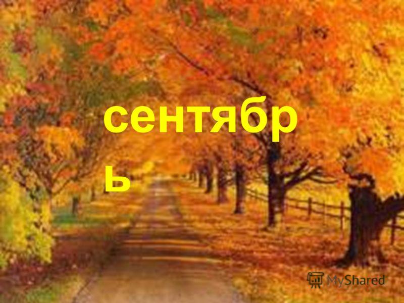сентябр ь