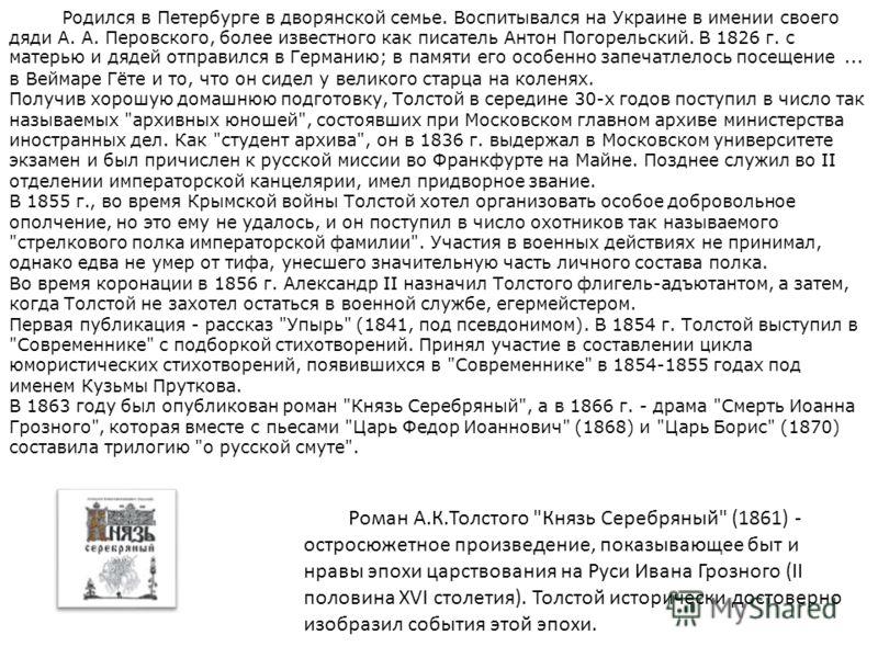 Родился в Петербурге в дворянской семье. Воспитывался на Украине в имении своего дяди А. А. Перовского, более известного как писатель Антон Погорельский. В 1826 г. с матерью и дядей отправился в Германию; в памяти его особенно запечатлелось посещение