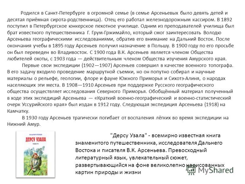Родился в Санкт-Петербурге в огромной семье (в семье Арсеньевых было девять детей и десятая приёмная сирота-родственница). Отец его работал железнодорожным кассиром. В 1892 поступил в Петербургское юнкерское пехотное училище. Одним из преподавателей