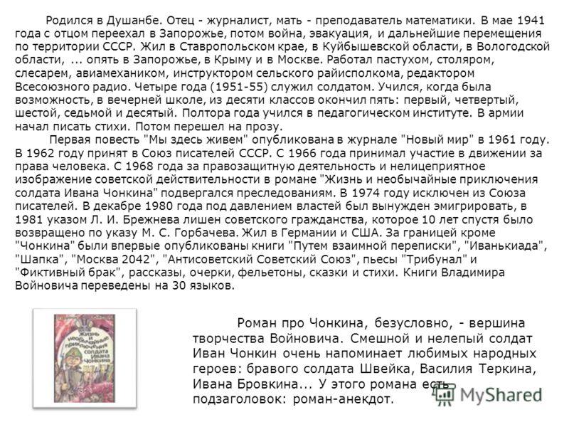 Родился в Душанбе. Отец - журналист, мать - преподаватель математики. В мае 1941 года с отцом переехал в Запорожье, потом война, эвакуация, и дальнейшие перемещения по территории СССР. Жил в Ставропольском крае, в Куйбышевской области, в Вологодской