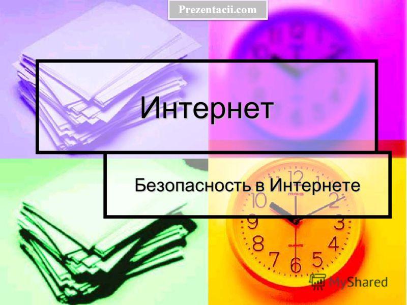 Интернет Безопасность в Интернете Prezentacii.com