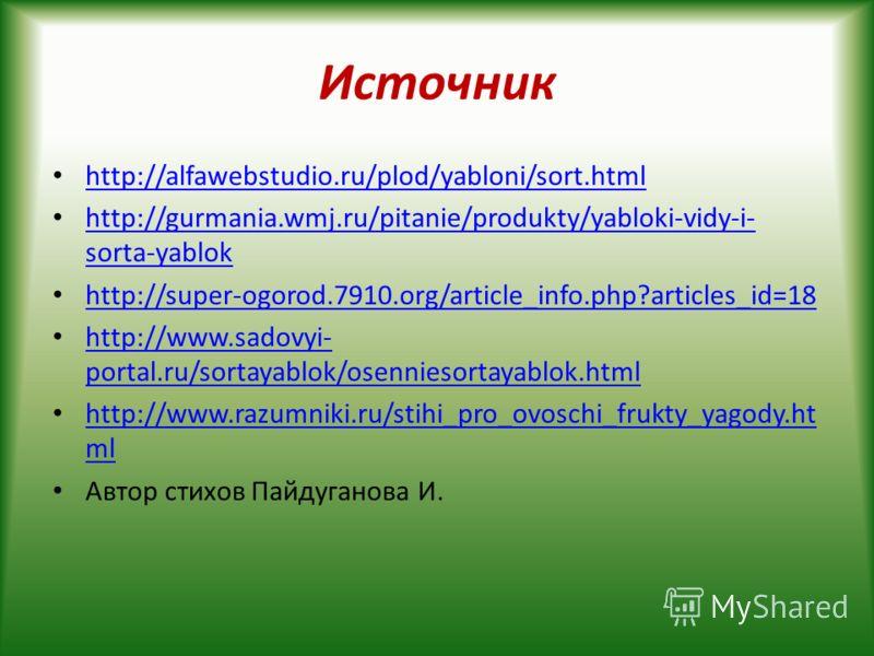 Источник http://alfawebstudio.ru/plod/yabloni/sort.html http://gurmania.wmj.ru/pitanie/produkty/yabloki-vidy-i- sorta-yablok http://gurmania.wmj.ru/pitanie/produkty/yabloki-vidy-i- sorta-yablok http://super-ogorod.7910.org/article_info.php?articles_i