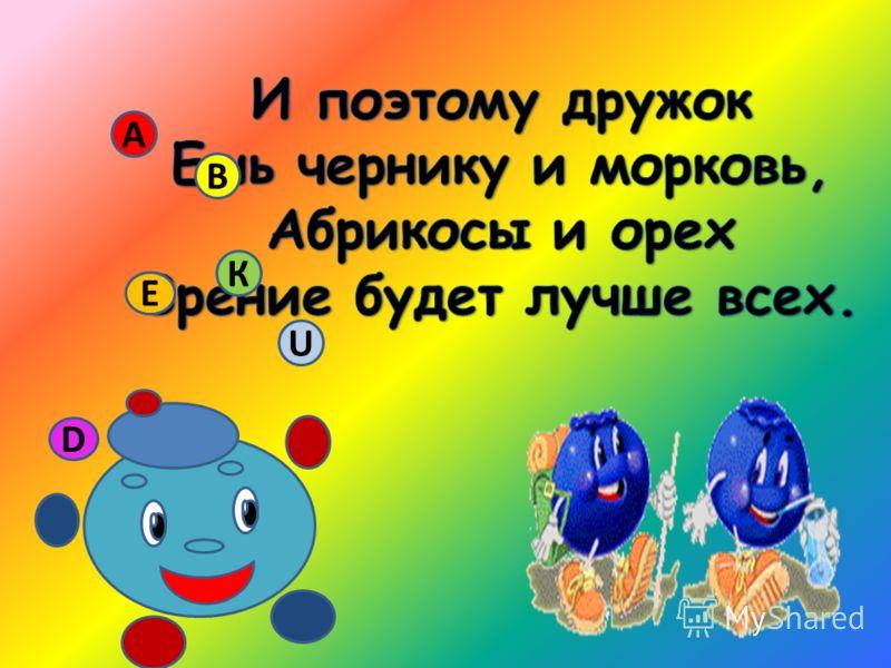 U В К Е A D