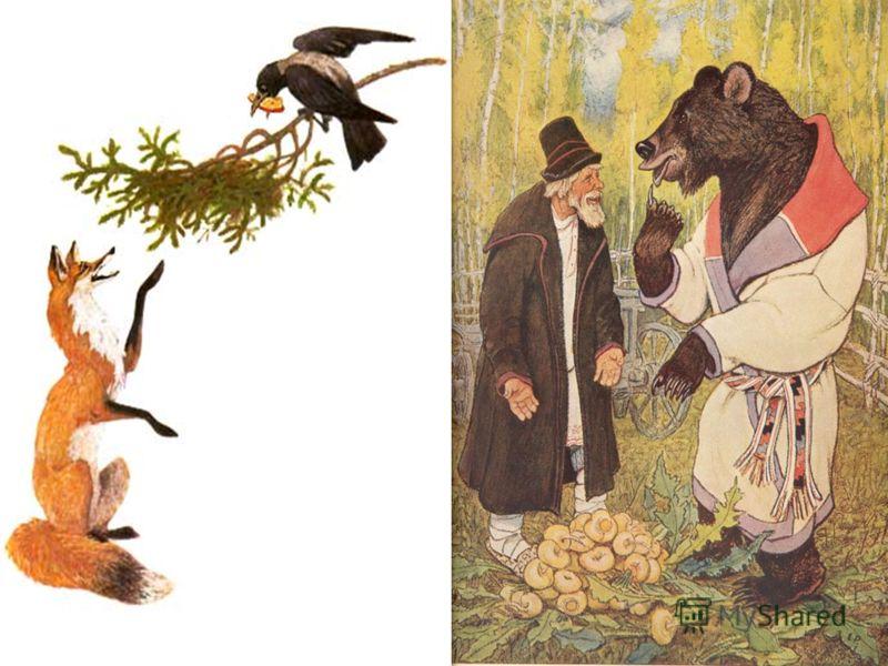 Русские народные сказки сказка