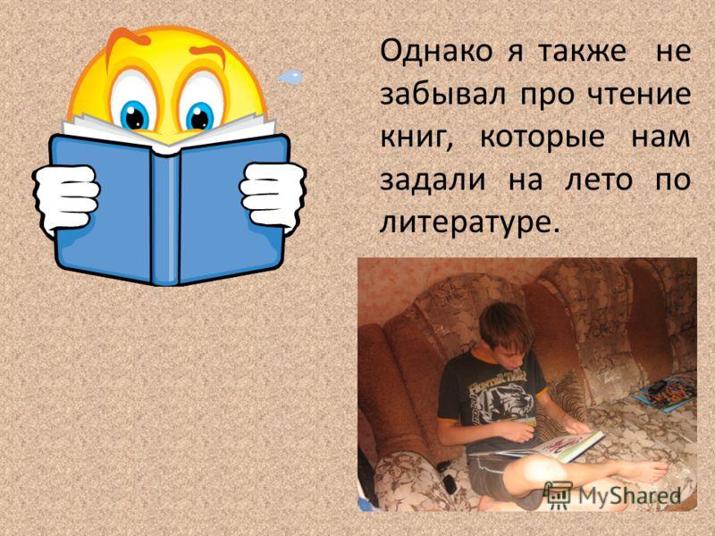 Однако я также не забывал про чтение книг, которые нам задали на лето по литературе.