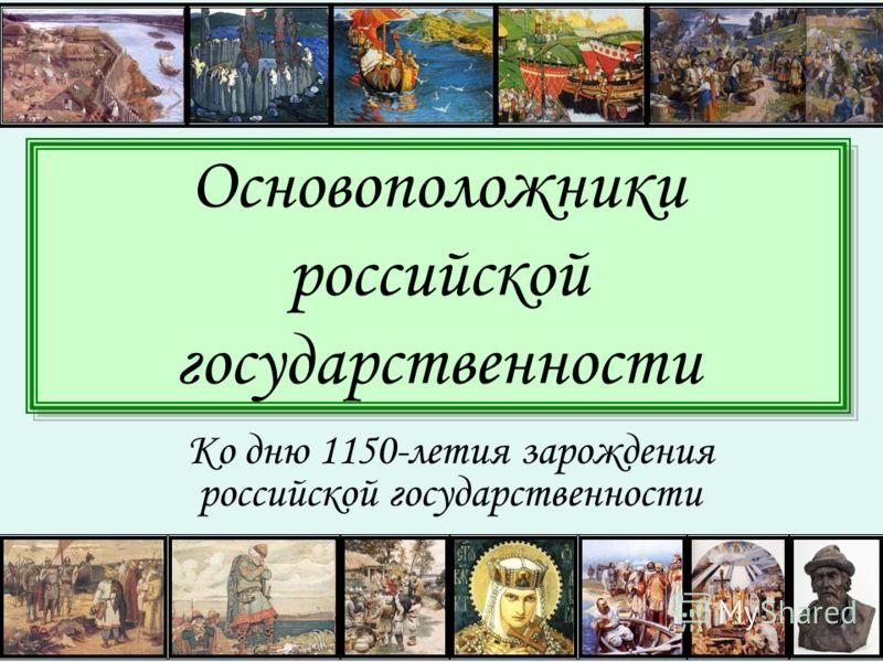 Основоположники российской государственности Ко дню 1150-летия зарождения российской государственности