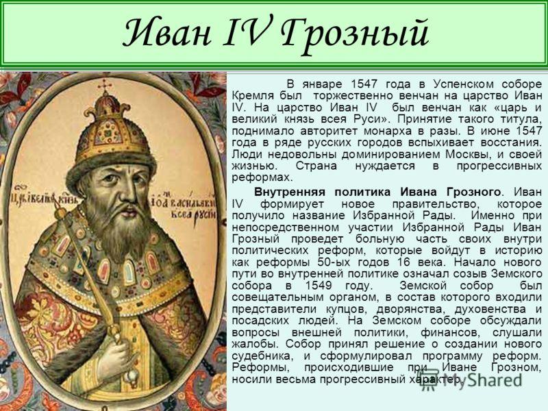 В январе 1547 года в Успенском соборе Кремля был торжественно венчан на царство Иван IV. На царство Иван IV был венчан как «царь и великий князь всея Руси». Принятие такого титула, поднимало авторитет монарха в разы. В июне 1547 года в ряде русских г