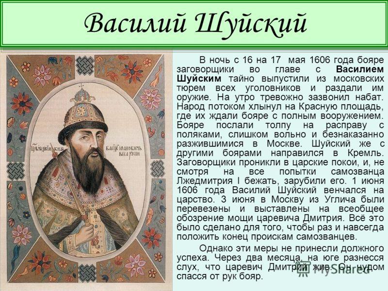 В ночь с 16 на 17 мая 1606 года бояре заговорщики во главе с Василием Шуйским тайно выпустили из московских тюрем всех уголовников и раздали им оружие. На утро тревожно зазвонил набат. Народ потоком хлынул на Красную площадь, где их ждали бояре с пол