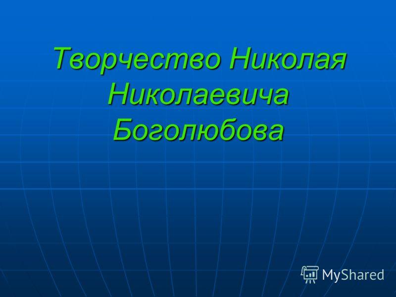 Творчество Николая Николаевича Боголюбова
