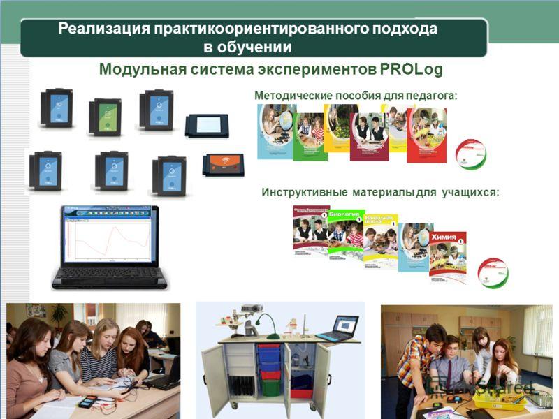 Реализация практикоориентированного подхода в обучении Модульная система экспериментов PROLog Методические пособия для педагога: Инструктивные материалы для учащихся: