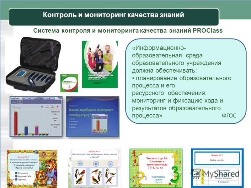 Контроль и мониторинг качества знаний Система контроля и мониторинга качества знаний PROClass «Информационно- образовательная среда образовательного учреждения должна обеспечивать: планирование образовательного процесса и его ресурсного обеспечения;
