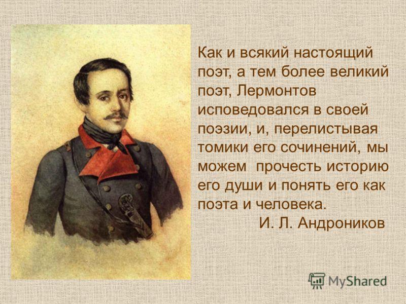 Лермонтов стих о войне