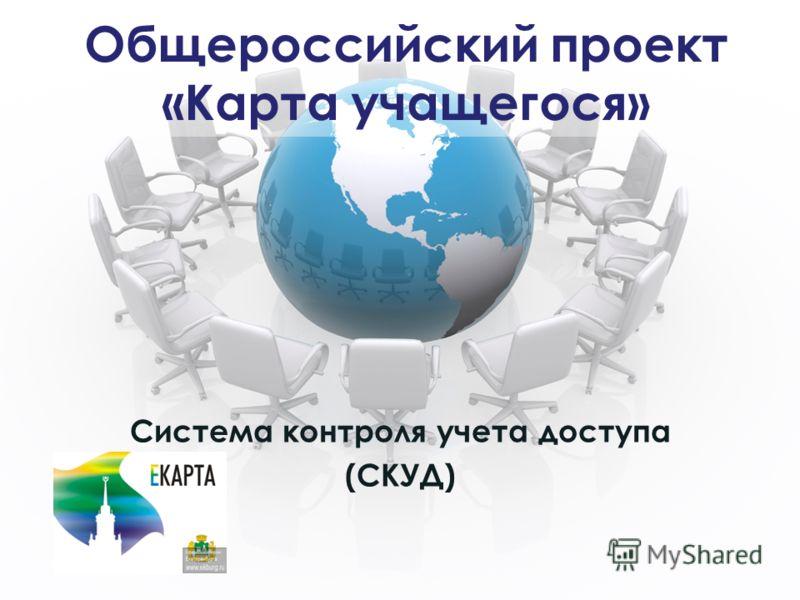 Общероссийский проект «Карта учащегося» Система контроля учета доступа (СКУД)