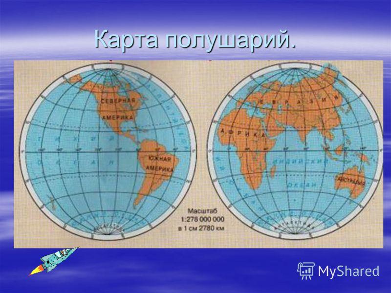 Карта полушарий.