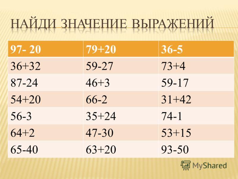 97- 2079+2036-5 36+3259-2773+4 87-2446+359-17 54+2066-231+42 56-335+2474-1 64+247-3053+15 65-4063+2093-50