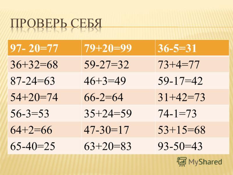 97- 20=7779+20=9936-5=31 36+32=6859-27=3273+4=77 87-24=6346+3=4959-17=42 54+20=7466-2=6431+42=73 56-3=5335+24=5974-1=73 64+2=6647-30=1753+15=68 65-40=2563+20=8393-50=43