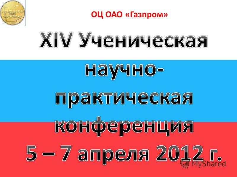 ОЦ ОАО «Газпром»